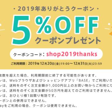 YONZY ONLINE SHOP で使えるクーポンがBASEさんより発行されました!